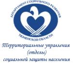 Организации, которые находятся в ведении Департамента социального развития Тюменской области и которым в соответствии с Федеральным законом «Об основах социального обслуживания граждан в Российской Федерации» предоставлены полномочия на признания граждан